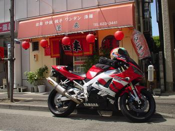 YZF-R1、蓬来の店の前にて